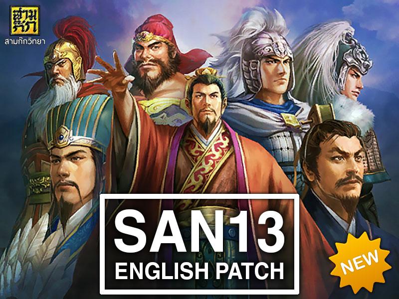 NEW ! SAN13 ENGLISH PATCH