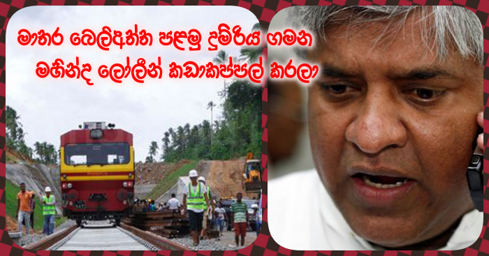 https://www.gossiplankanews.com/2019/01/arjuna-matara-beliatta-train-incident.html