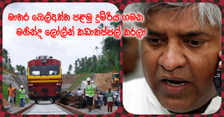 Mahinda supporters disrupt first Matara - Beliatta train journey