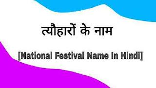 त्यौहारों के नाम की लिस्ट   Tyoharon Ke Naam Ki List   National Festival Name In Hindi