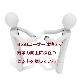 BtoBユーザーは絶えず競争力向上に役立つヒントを探している