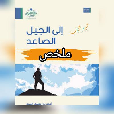 ملخص كتاب إلى الجيل الصاعد PDF | أحمد بن يوسف السيد