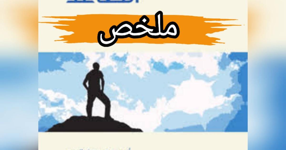 كتاب الى الجيل الصاعد احمد السيد pdf