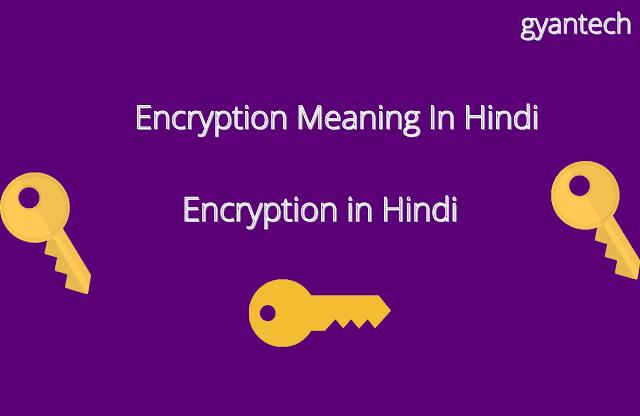 Encryption Hindi में!  ।  एन्क्रिप्शन क्या है?