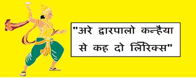 अरे द्वारपालो कन्हैया से कह दो भजन लिरिक्स Are Dwarpalo Kanhaiya se Kehdo lyrics in Hindi and English