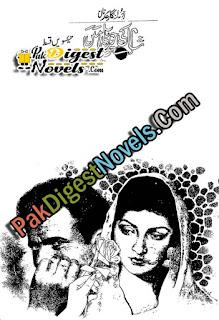Shaam Ki Hawali Main Episode 23 By Rukhsana Nigar Adnan