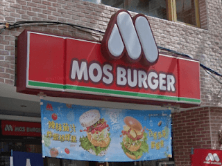 摩斯漢堡菜單2019