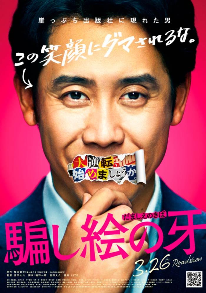 Damashie no Kiba (Kiba: The Fangs of Fiction) film - Daihai Yoshida - poster