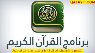 برنامج القران الكريم للكمبيوتر المصحف المرتل قراءة و تفسير بدون انترنت مجانا