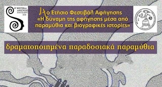 4ο Ετήσιο Φεστιβάλ Αφήγησης στο Ναύπλιο