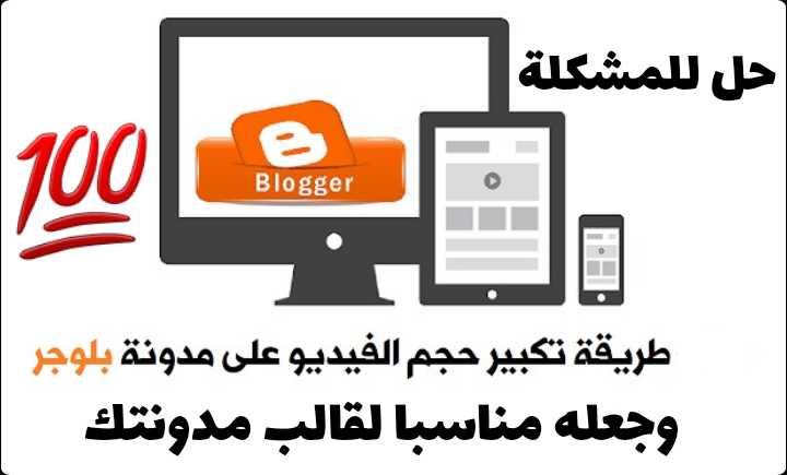 إحتراف التدوين | طريقة تكبير حجم فيديو اليوتيوب Youtubeعلى مدونة بلوجر Blogger و جعله مناسبا مع قالب المدونة | 2019