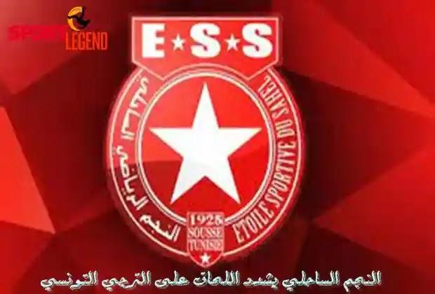 النجم الساحلي,الترجي التونسي