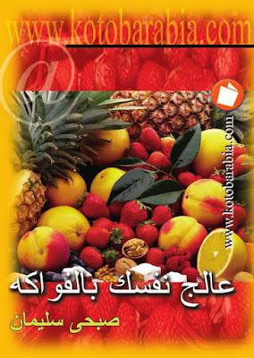 تحميل كتاب عالج نفسك بالفواكه pdf صبحي سليمان