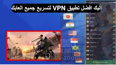افضل تطبيق VPN مجاني وسريع لجميع الهواتف الذكية