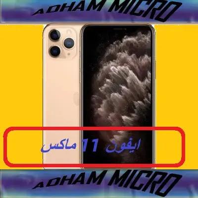 iphone 11 pro max,iphone 11,iphone 11 pro,ايفون 11 برو ماكس,ايفون 11,ايفون 11 برو,ايفون,آيفون 11 الجديد,سعر ايفون 11,مراجعة ايفون برو ماكس 11,عيوب أيفون 11,مراجعة ايفون 11,ايفون ١١,ايفون 11 ماكس,أيفون 11 برو ماكس,آيفون 11 بروماكس,ايفون 11 برو مكس,apple iphone 11,ايفون 11 xl
