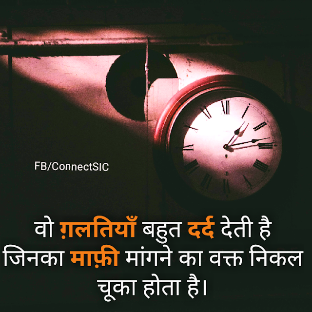 Anonymous Hindi Quotes on Mistake, Time, Realization,