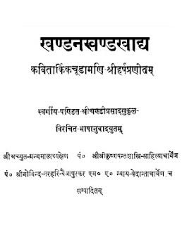 खण्डन-खण्ड-खाद्य ग्रंथ- श्रीहर्ष