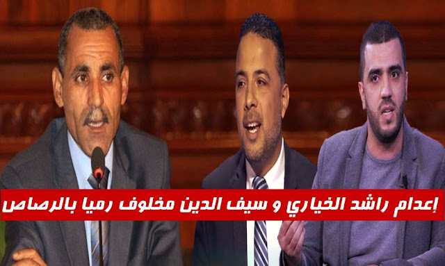فيصل التبيني و راشد الخياري و سيف الدين مخلوف