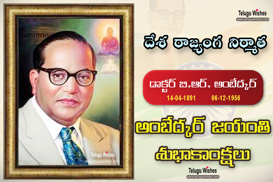 Ambedkar Jayanti Wishes quotes images in Telugu