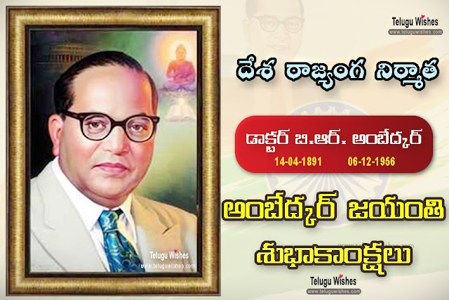 Ambedkar Jayanti Wishes Quotes Images in Telugu Download for free.