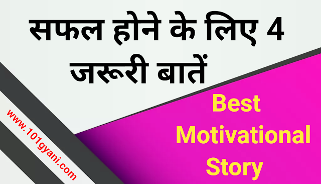 student Motivational Story, inspirational story in hindi 2020, top best Motivation, Motivation story in hindi