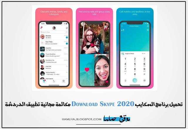 تحميل برنامج السكايب Download Skype 2020 مكالمة مجانية تطبيق الدردشة - موقع حملها