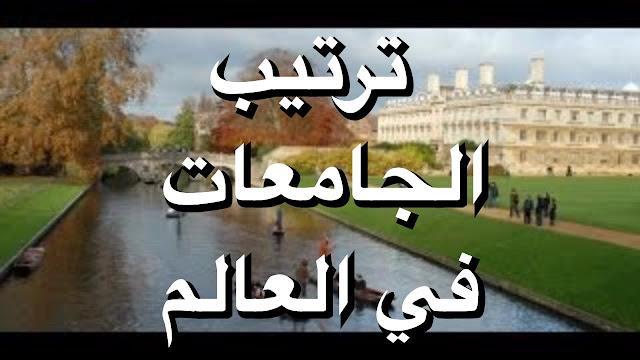 اشهر المواقع العالمية والمحلية  الخاصه بصنيف الجامعات