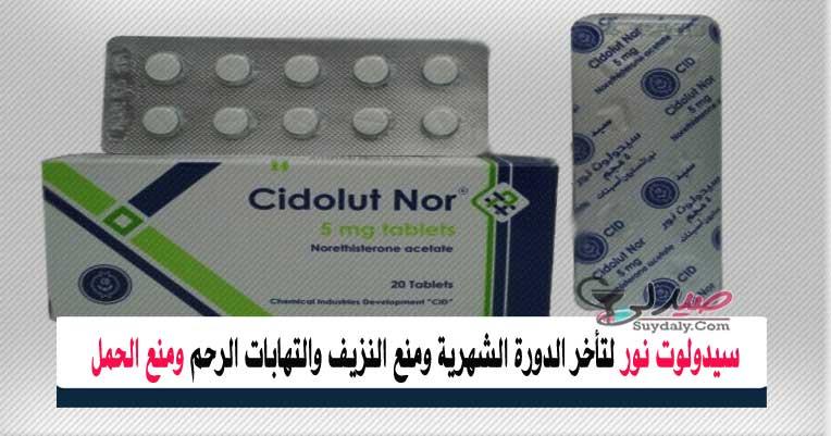 سيدولوت نور Cidolut Nor لتأخر الدورة الشهرية والنزيف والتهابات الرحم السعر في 2020 والبديل