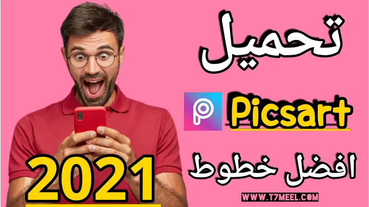 تحميل برنامج picsart premium افضل خطوط عربية اخر اصدار للاندرويد apk مجانا 2021
