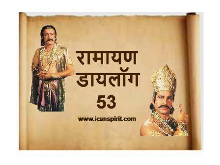 Ramayan Dialogue 53