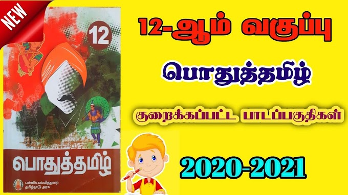 12th Std Tamil Reduced| New Syllabus 2020-2021 | Download Pdf |
