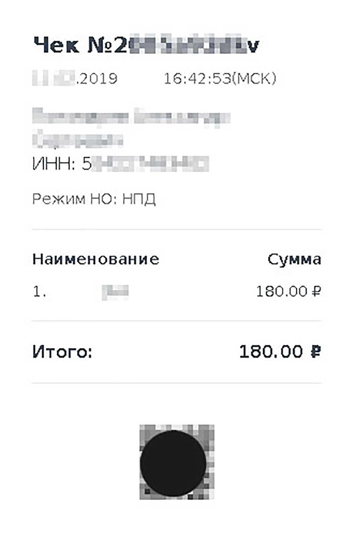 Как выглядит чек