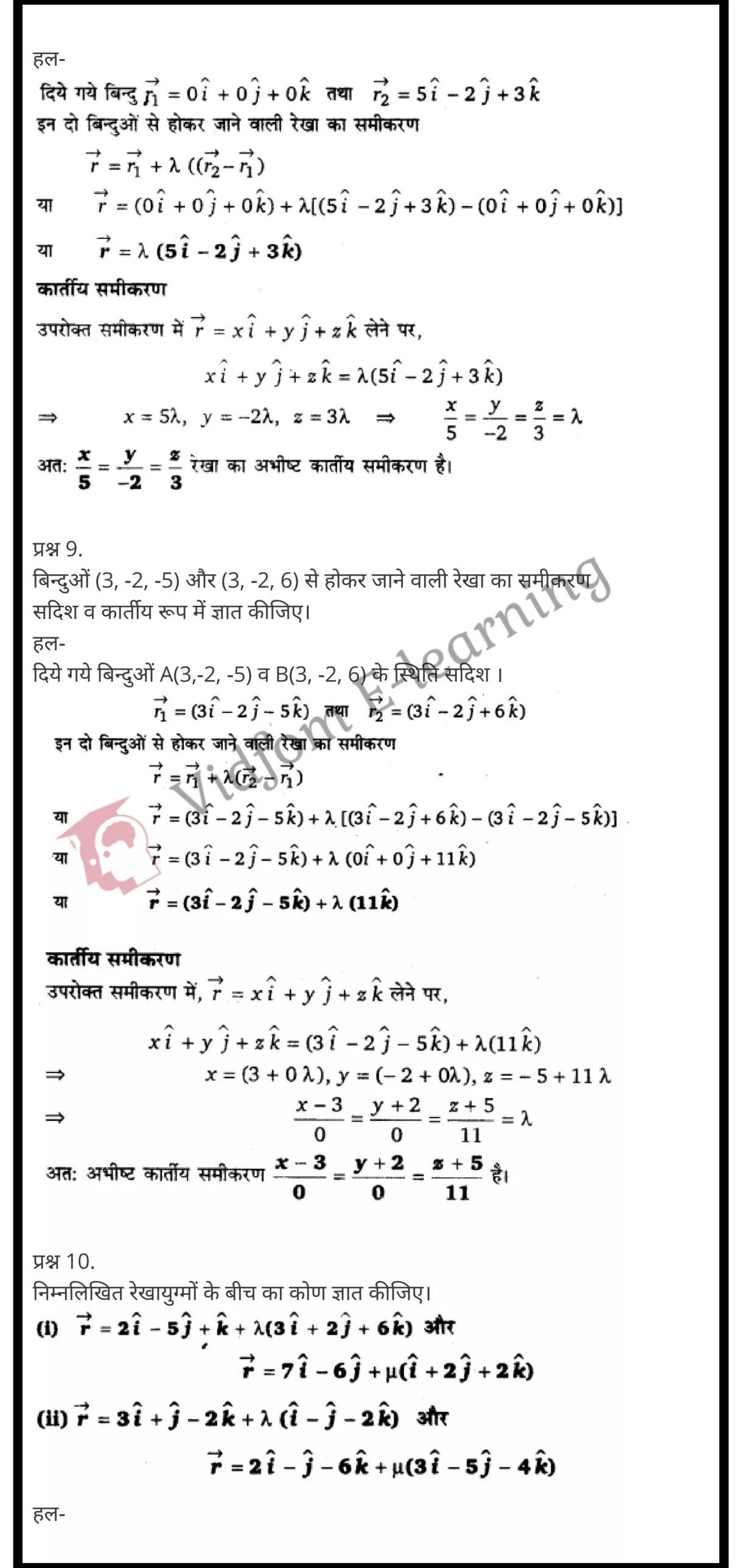 class 12 maths chapter 11 light hindi medium 6