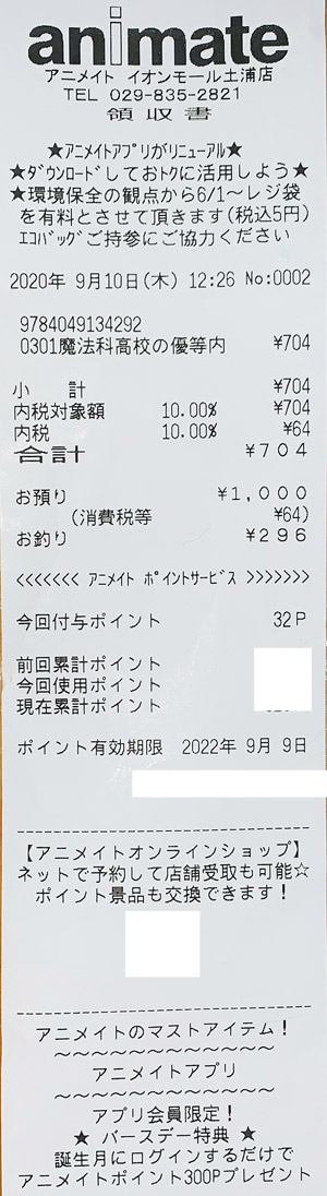 アニメイト イオンモール土浦店 2020/9/10 のレシート