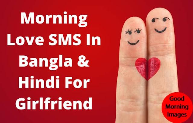 Morning Love SMS In Bangla & Hindi For Girlfriend