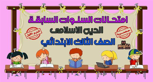 تحميل امتحانات السنوات السابقة في الدين الاسلامي للصف الثالث الابتدائي الترم الاول (حصريا)