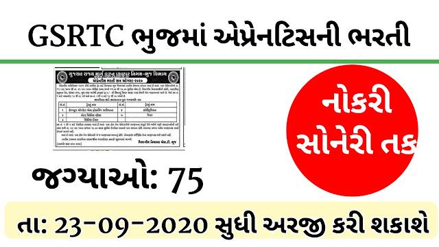 GSRTC Bhuj Recruitment for Apprentice Posts 2020