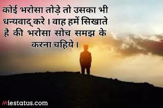 motivation shayari hindi status