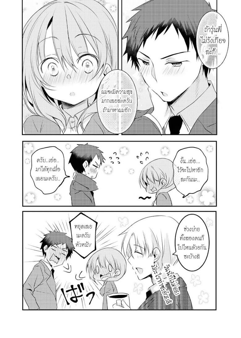 My Company s Small Senpai - หน้า 3