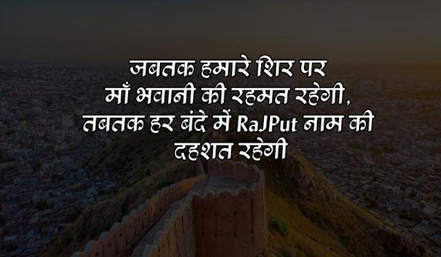 status of rajput
