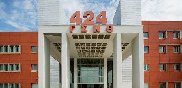 Κινητή υγειονομική μονάδα εκτάκτων αναγκών στο 424 Στρατιωτικό Νοσοκομείο Θεσσαλονίκης