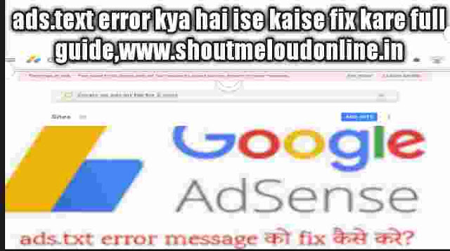 ads.text error kya hai ise kaise fix kare full guide