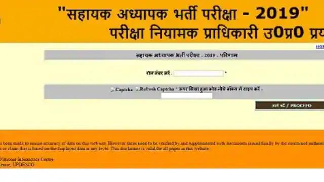 69000 शिक्षक भर्ती परीधा का अंकपत्र जारी