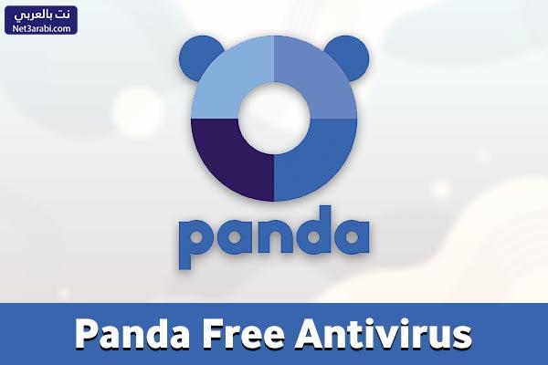 افضل برنامج حماية من الفيروسات للكمبيوتر مجانا Panda