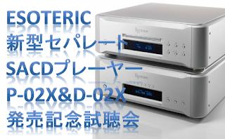 http://nojima-audiosquare.blogspot.jp/2016/02/esotericsacdp-02x.html