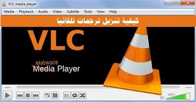 كيفية تنزيل ترجمات تلقائيا في VLC
