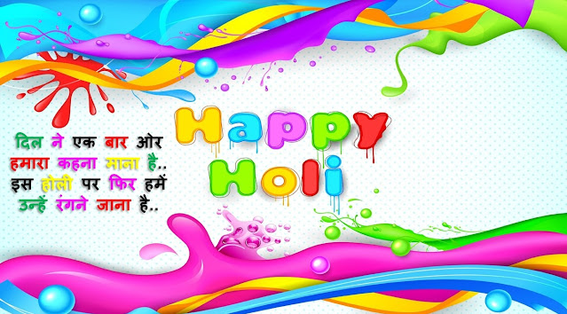 Happy Holi Anmol Vachan in Hindi