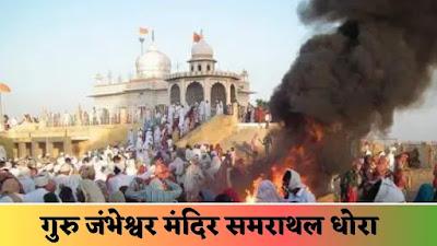 Samrathal Dhora : Guru Jambheshwar Temple