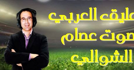 fifa 2016 crack and arabic commentary