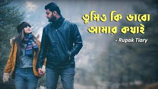 Tumio Ki Vabo Lyrics (তুমিও কি ভাবো) Rupak Tiary